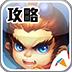 迷你西游 魔方攻略助手 1.0安卓游戏下载