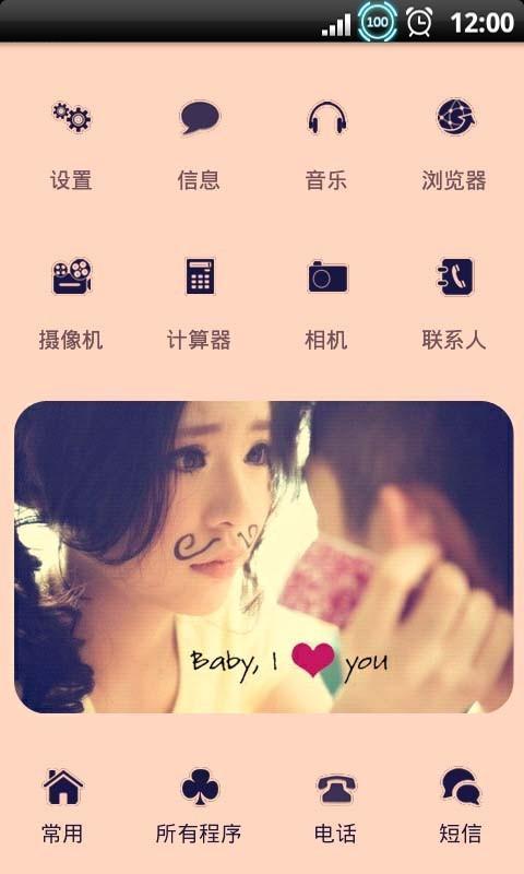 YOO主题-因为爱情截图3