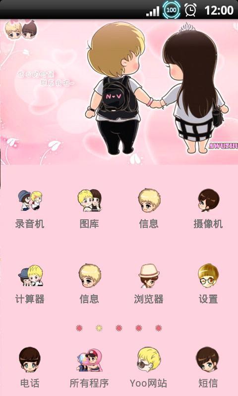 yoo主题-维尼夫妇卡通版5
