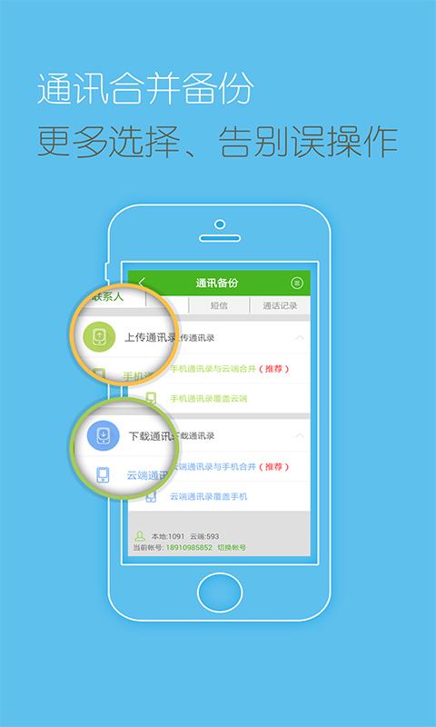 中国电信号簿助手截图5