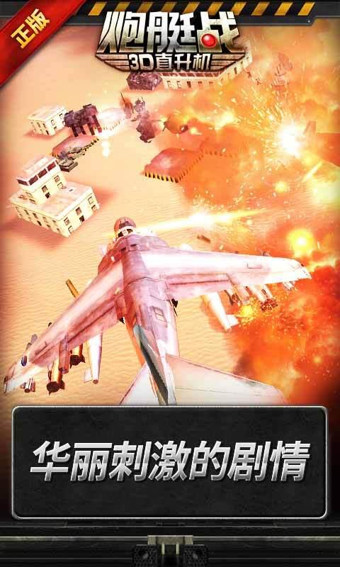 3D直升机-炮艇战(朗基努斯)安卓版高清截图