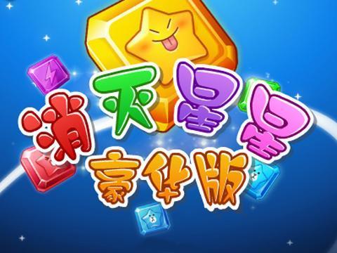 游戏中,彩色斑斓的星星小方块闪耀着点点光芒,是不是觉得很漂亮呢?