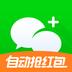 微信伴侣-自动抢红包安卓版