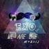 360手机主题-exo
